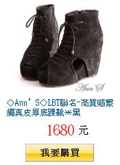 ◇Ann'S◇LBT聯名~高質感繫繩真皮厚底踝靴*黑